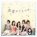 流星のくちづけ/9nine[CD]通常盤【返品種別A】