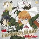 Embrace Blade(アニメコラボ盤)/アフィリア・サーガ[CD+DVD]【返品種別A】