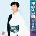 CD, DVD, Instruments - 神野美伽全曲集2017/神野美伽[CD]【返品種別A】