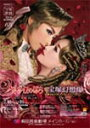 【送料無料】TAKARAZUKA in TAIWAN 2015 Stage & Docume