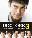 【送料無料】DOCTORS3 最強の名医 DVD-BOX/沢村一樹[DVD]【返品種別A】
