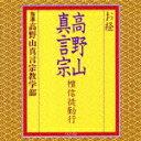 お経/高野山真言宗 壇信徒勤行/高野山真言宗教学部[CD]【返品種別A】