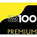 【送料無料】ベスト・ジャズ・ピアノ100プレミアム/オムニバス[HQCD]【返品種別A】