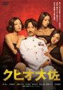 【送料無料】クヒオ大佐/堺雅人[DVD]【返品種別A】【smtb-k】【w2】