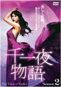 【送料無料】千一夜物語 Season2 DVD-BOX(4枚組)/キム・ボギョン[DVD]【返品種別A】