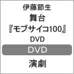 【送料無料】舞台『モブサイコ100』 DVD/伊藤節生[DVD]【返品種別A】