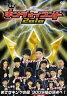 【送料無料】キングオブコント2010/お笑い[DVD]【返品種別A】【smtb-k】【w2】