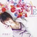 藝術家名: Ta行 - DATE 〜style1〜/伊達恵子[CD]【返品種別A】