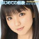 真野恵里菜主演ドラマ2010年1月スタート!