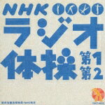 NHKラジオ体操第1・第2(郵政省簡易保険局・NHK制定)/体操[CD]【返品種別A】
