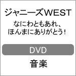 【送料無料】なにわともあれ、ほんまにありがとう!/ジャニーズWEST[DVD]【返品種別A】