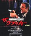 Rakuten - 【送料無料】ザ・クラッカー/真夜中のアウトロー/ジェームズ・カーン[Blu-ray]【返品種別A】