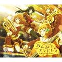 【送料無料】TVアニメ『響け!ユーフォニアム2』オリジナルサウンドトラック「おんがくエンドレス」/松田彬人[CD]【返品種別A】
