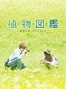 【送料無料】[枚数限定][限定版][先着特典付]植物図鑑 運命の恋、ひろいました 豪華版(初回限定生産)/岩田剛典,高畑充希[Blu-ray]【返品種別A】