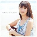 Artist Name: Ya Line - 夏海/山崎あおい[CD]通常盤【返品種別A】