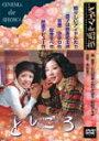 としごろ/森昌子[DVD]【返品種別A】