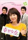 幸せな女-彼女の選択- DVD-BOX 3/ユン・ジョンヒ[DVD]【返品種別A】