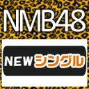 [限定盤][先着特典付/初回仕様]19thシングル「タイトル未定」【初回限定盤Type-B】(CD+DVD)/NMB48[CD+DVD]【返品種別A】