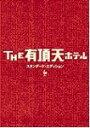 【送料無料】THE有頂天ホテル スタンダード・エディション/役所広司[DVD]【返品種別A】