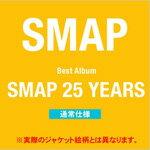 【送料無料】SMAP 25 YEARS【通常盤】/SMAP[CD]【返品種別A】...:joshin-cddvd:10619630