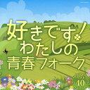 艺人名: A行 - 好きです!わたしの青春フォーク ベスト40/オムニバス[CD]【返品種別A】