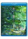 【送料無料】劇場アニメーション『言の葉の庭』 Blu-ray【サウンドトラックCD付き】/アニメーション[Blu-ray]【返品種別A】