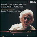 其它 - Live in KUSATSU Festival 1992/エディット・ピヒト=アクセンフェルト未発売音源集 3/ピヒト=アクセンフェルト(エディット)[CD]【返品種別A】