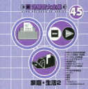 新・効果音大全集45 家庭・生活2/効果・特殊音[CD]