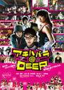 アキハバラ@DEEP/成宮寛貴[DVD]