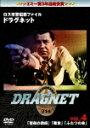 【送料無料】ドラグネット「聖夜の誘拐」「暴走」「ふたつの命」/ジャック・ウェッブ[DVD]【返品種別A】
