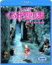 【送料無料】くるみ割り人形(ブルーレイ)/アニメーション[Blu-ray]【返品種別A】