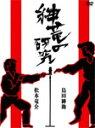 【送料無料】紳竜の研究/島田紳助、松本竜介[DVD]【返品種別A】