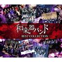 【送料無料】軌跡 BEST COLLECTION II(MUSIC VIDEO盤/DVD付)/和楽器バンド[CD+DVD]【返品種別A】