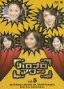 ハロプロアワー Vol.5/松浦亜弥[DVD]