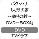 【送料無料】人形の家〜偽りの絆〜DVD-BOX4/パク・ハナ[DVD]【返品種別A】