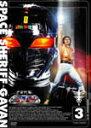 【送料無料】宇宙刑事ギャバン VOL.3/特撮(映像)[DVD]【返品種別A】
