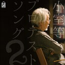 プロテストソング2/小室等[CD][紙ジャケット]【返品種別A】