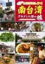 笑福亭笑瓶の台湾新幹線で行く!南台湾 グルメと人情の旅!/笑福亭笑瓶[DVD]【返品種別A】