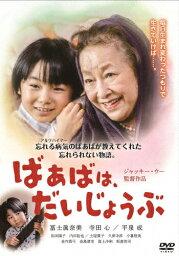 【送料無料】ばあばは、だいじょうぶ/<strong>寺田心</strong>[DVD]【返品種別A】