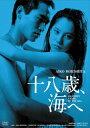 十八歳、海へ HDリマスター版/森下愛子[DVD]【返品種別A】