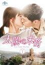 【送料無料】太陽の末裔 Love Under The Sun DVD-SET1(お試しBlu-ray付き)/ソン・ジュ
