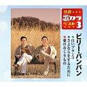 艺人名: Ha行 - 特選・歌カラベスト3 ビリー・バンバン/ビリー・バンバン[CD]【返品種別A】