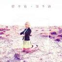 【送料無料】標本箱/黒木渚[CD]【返品種別A】