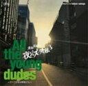 須永辰緒の夜ジャズ外伝3 All The Young Dudes~全ての若き野郎ども~/オムニバス[CD]【返品種別A】