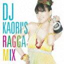 【送料無料】DJ KAORI'S RAGGA MIX/オムニバス[CD]【返品種別A】【smtb-k】【w2】