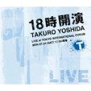 Artist Name: Ya Line - 【送料無料】18時開演 TAKURO YOSHIDA LIVE at TOKYO INTERNATIONAL FORUM/吉田拓郎[CD+DVD]【返品種別A】