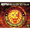 【送料無料】新日本プロレスリング旗揚げ40周年記念アルバム〜NJPW グレイテストミュージック〜/プロレス[CD]【返品種別A】