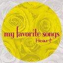 艺人名: A行 - マイ・フェイバリット・ソングス〜Heart/オムニバス[CD]【返品種別A】
