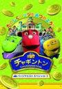チャギントン バッジクエスト スペシャル3/アニメーション[DVD]【返品種別A】