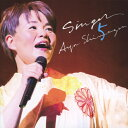 【送料無料】SINGER5/島津亜矢[CD]【返品種別A】...